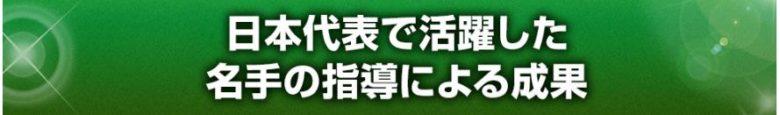 ラグビー日本代表のキック指導メニュー