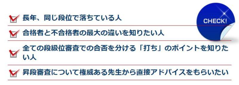 剣道昇段審査対策プログラム