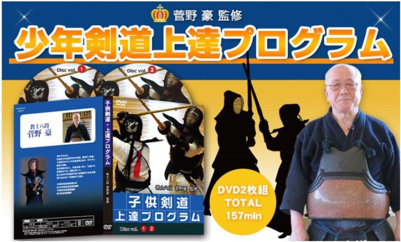 少年剣道上達プログラム