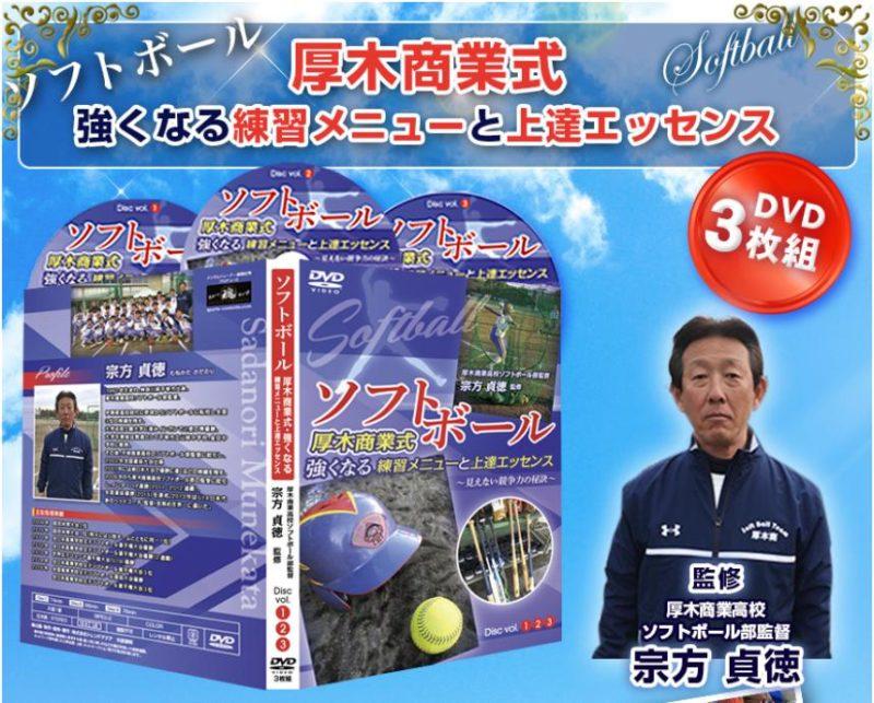 ソフトボール厚木商業式・強くなる練習メニューと上達エッセンス