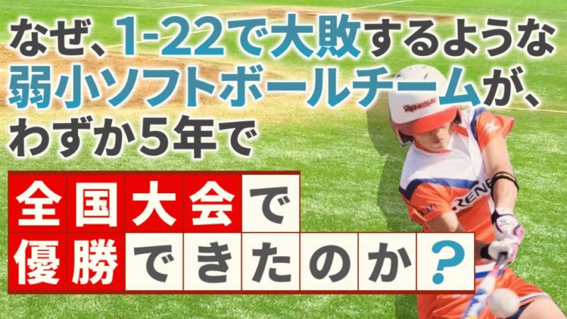 ソフトボール・打撃の極意