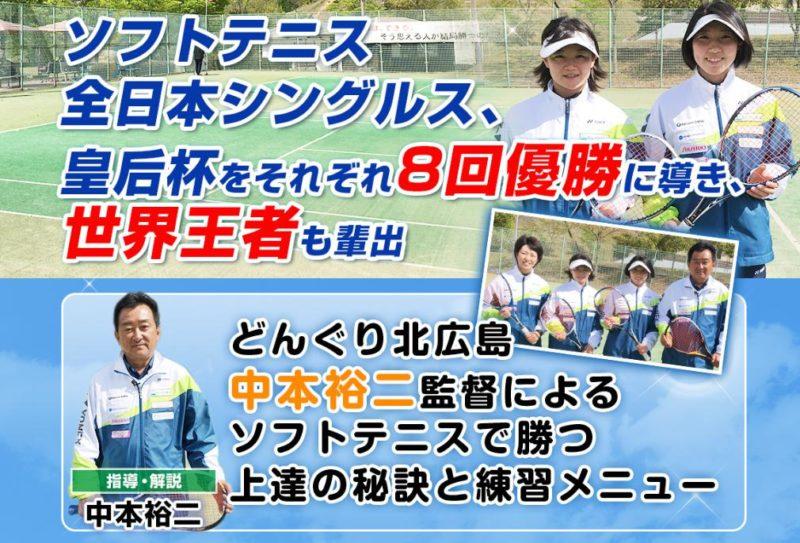 ソフトテニスどんぐり北広島式