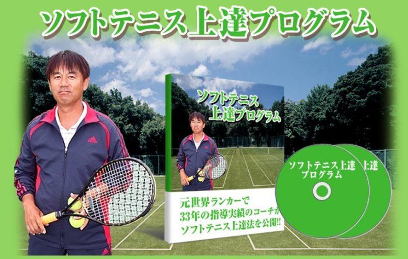 ソフトテニス上達プログラム