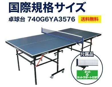 ゼビオ卓球台国際規格サイズ