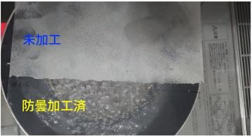 剣道フェイスシールド曇り対策