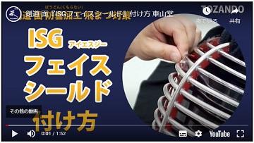 剣道フェイスシールド付け方動画